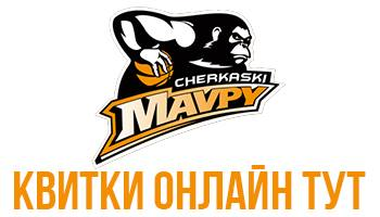 https://esport.in.ua/uk/event-bk-cerkaski-mavpi-bk-zaporizza-45159-54183.html